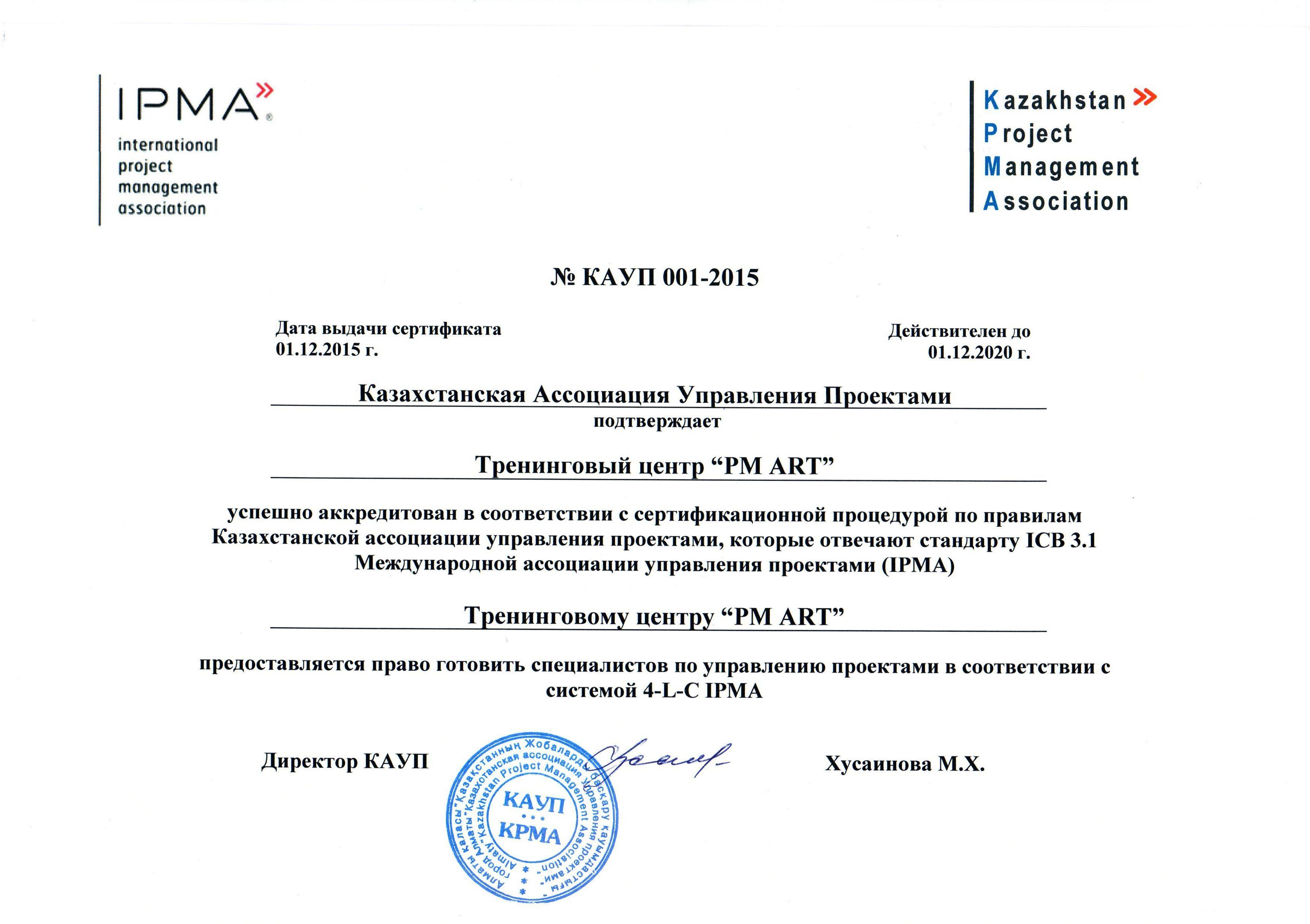 PM ART_IPMA